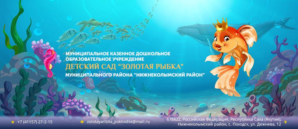 МКДОУ д/с «Золотая рыбка» МР «Нижнеколымский район»